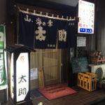 松本で楽しい食文化と運命の人に出会ったお話