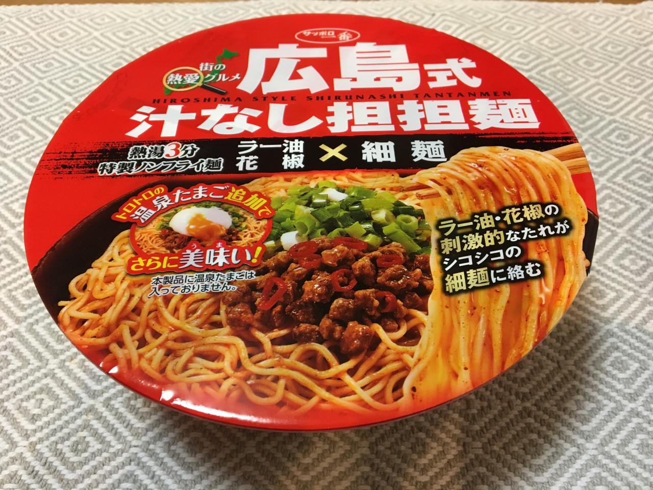 サッポロ一番の広島の味に近い汁無し坦々麺